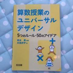 "Thumbnail of ""算数授業のユニバーサルデザイン 5つのルール・50のアイデア"""