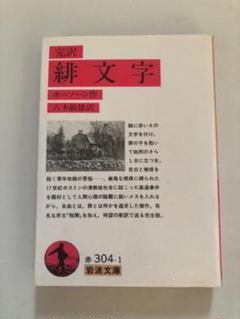 "Thumbnail of ""完訳 緋文字"""
