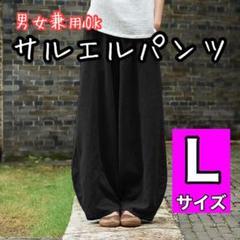"""Thumbnail of """"男女兼用 エスニック サルエル ワイド パンツ 綿麻 夏 カジュアル 黒 L"""""""