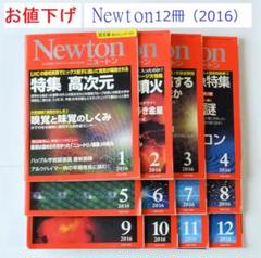 """Thumbnail of """"★お値下げしました!Newton 12冊(2016.1~12月)"""""""