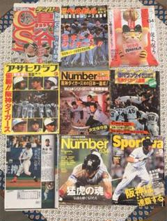 "Thumbnail of ""阪神タイガース 雑誌まとめ売り"""