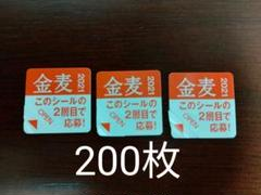 "Thumbnail of ""金麦シール 200枚"""