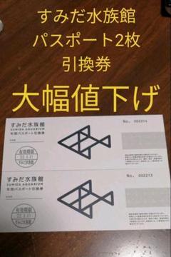 "Thumbnail of ""すみだ水族館 年間パスポート 引換券 2枚"""