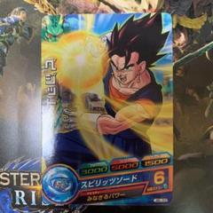 "Thumbnail of ""スーパードラゴンボールヒーローズ ベジット JBL-03"""