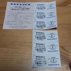 "Thumbnail of ""東武鉄道株主優待 ライドパス優待券"""