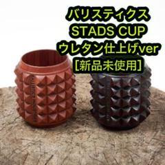 """Thumbnail of """"[新品]バリスティクス STADS CUP ウレタン スタッズカップ"""""""
