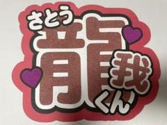 "Thumbnail of ""佐藤龍我 文字うちわ"""