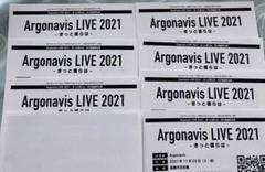 """Thumbnail of """"アルゴナビス Argonavis ライブ チケット 未使用 シリアル 7枚"""""""
