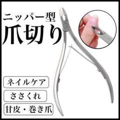"""Thumbnail of """"ニッパー 爪切り キューティクルニッパー ネイルケア 甘皮 爪 ささくれ A1"""""""