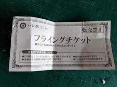 """Thumbnail of """"ハレ系フライングチケット(期限6月30日)"""""""