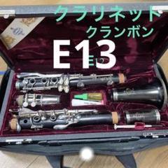 "Thumbnail of ""お値下げしました!クラリネット crampon E13 管楽器"""