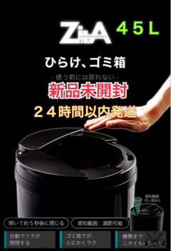"Thumbnail of ""【ZitA ジータ】新品未開封 自動開閉ゴミ箱  45L ブラック"""