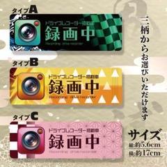 """Thumbnail of """"鬼滅の刃風 ドライブレコーダー ステッカー 3色 ドラレコ meST124"""""""