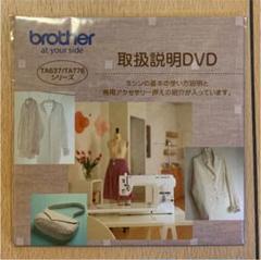 "Thumbnail of ""ブラザー 職業用ミシン 取扱説明DVD TA637/TAT76"""