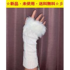 """Thumbnail of """"新品✨即購入OK✨ふわふわカワイイファー♬指ぬきグローブロング丈(ホワイト)♬"""""""