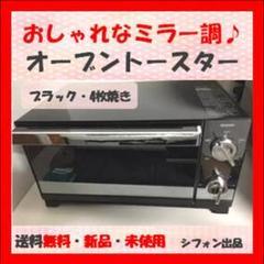 """Thumbnail of """"【めちゃおしゃれ♪キレイに焼ける!】オーブントースター ミラー 4枚焼き 新品"""""""
