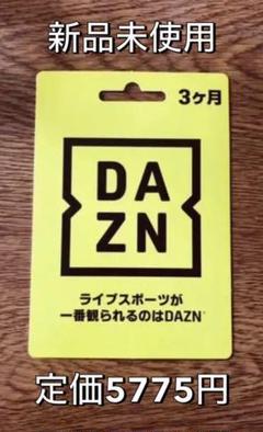 "Thumbnail of ""【新品未使用】DAZN プリペイドカード3ヶ月"""