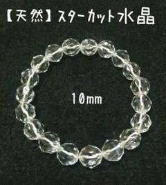 """Thumbnail of """"【天然】スターカット水晶 10㎜"""""""