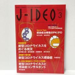 """Thumbnail of """"J―IDEO Vol.4 No.2(Marc"""""""