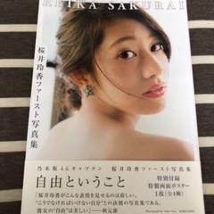 "Thumbnail of ""桜井玲香ファースト写真集 自由ということ"""