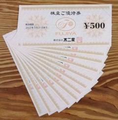 """Thumbnail of """"不二家 株主優待券6000円分"""""""