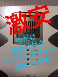 """Thumbnail of """"激安今だけおまけ付き★インナースキャンBC-312★"""""""