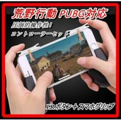 "Thumbnail of ""爆発的人気!LRボタン+持ち手グリップ 荒野行動 PUBG コントローラー"""