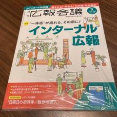 "Thumbnail of ""月刊広報会議 9月号 インターナル広報"""