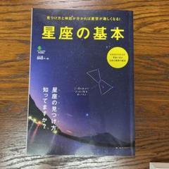 "Thumbnail of ""星座の基本 見つけ方と神話が分かれば星空が楽しくなる!"""