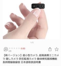 "Thumbnail of ""超小型 防犯 監視カメラ"""