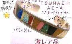 "Thumbnail of ""☆【激レア品】TSUNAI HAIYA/ツナイハイヤ シルバーバングル"""