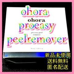 "Thumbnail of ""ohora pro easy peel remover 50ml リムーバー"""