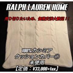 """Thumbnail of """"【廃盤/未使用】RALPH LAUREN Home カシミア クッションカバー①"""""""
