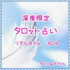"Thumbnail of ""☆深夜限定☆ タロット&オラクル占い"""
