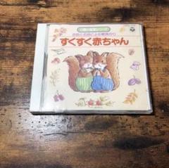 "Thumbnail of ""赤ちゃん CD  英才教育"""