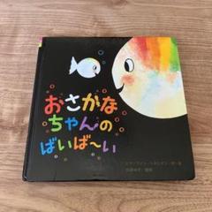 """Thumbnail of """"おさかなちゃんのばいば~い"""""""