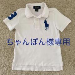 "Thumbnail of ""【ラルフローレン】ポロシャツ キッズ 3T"""