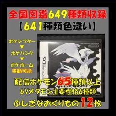 "Thumbnail of ""【即購入可能】ポケットモンスター ブラック"""