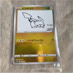 """Thumbnail of """"Yu NAGABA ピカチュウ プロモ"""""""