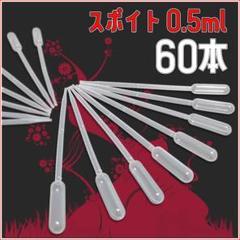 """Thumbnail of """"☆ スポイト 0.5ml クリア ピペット60本♪ ☆"""""""