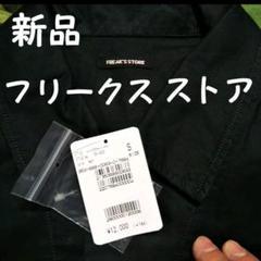 "Thumbnail of ""新品タグ付き フリークスストア ミリタリー ジャケット シャツ ショート丈"""