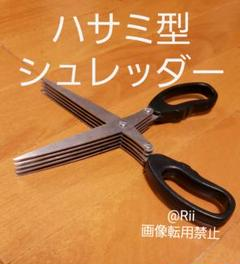 "Thumbnail of ""ハサミ型シュレッダー☆シュレッダー☆ハサミ"""