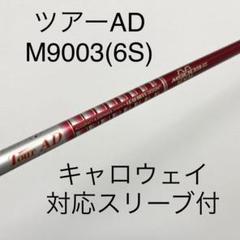 """Thumbnail of """"★キャロウェイ 1W用★ツアーAD M9003 ★6S ★エピック/マーベリック"""""""