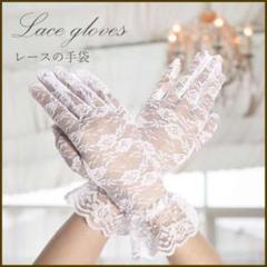 "Thumbnail of ""レース手袋/白☆冠婚葬祭にもイベントにも、エレガントなデザインが手元を彩ります"""