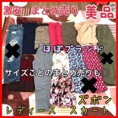 """Thumbnail of """"早い者勝ち 激安 レディース パンツ スカート まとめ売り ジーンズ M L"""""""