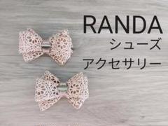 """Thumbnail of """"【レア】RANDA シューズアクセサリー シューズクリップ リボン レース"""""""