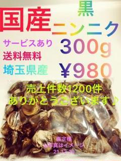 "Thumbnail of ""埼玉県産黒ニンニク300g"""