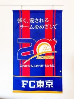 "Thumbnail of ""【激レア】【直筆サイン入り】FC東京 フラッグ 石川直宏 選手 直筆サイン入り"""