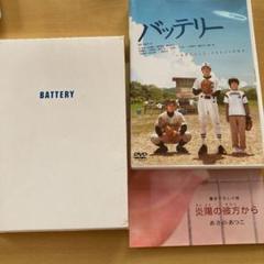 """Thumbnail of """"バッテリー 特別版 DVD  書き下ろし小説付き 林遣都さん映画デビュー作"""""""