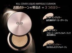 "Thumbnail of ""CLIO KILL COVER LIQUID AMPOULE CUSHION"""